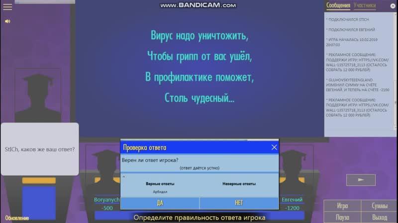 Своя Игра 1 ый Второй Шанс четвертьфинала Жилин Корчевский Головесов Шиляев