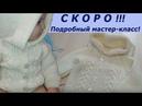 Кофточка для малыша спицами Вяжем реглан снизу Анонс мастер класса