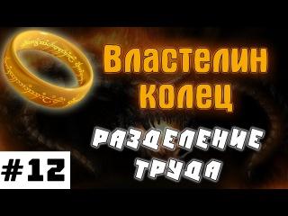 Minecraft - Властелин колец - #12 - Разделение труда