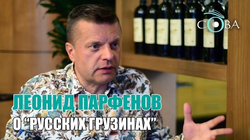 Леонид Парфенов о Русских грузинах