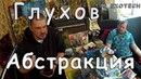 Алексей Глухов Zymotic Prod мой стиль абстрактный экспрессионизм интервью Игорю К