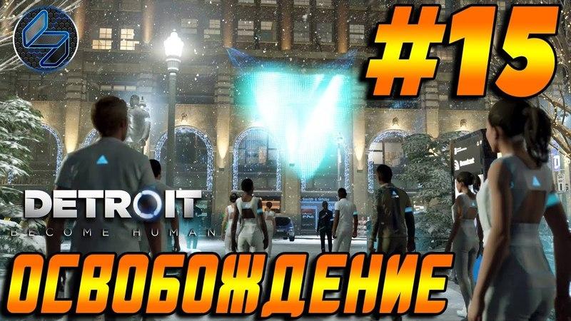 Прохождение Detroit Become Human Детройт Стать человеком Часть 15 Освобождение Андроидов PS4 Pro
