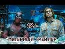 Дэдпул 2\Deadpool 2 Русский Финальный Трейлер 2 (Матерный, 2018)