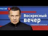 Вечер с Владимиром Соловьевым / 02.04.2018