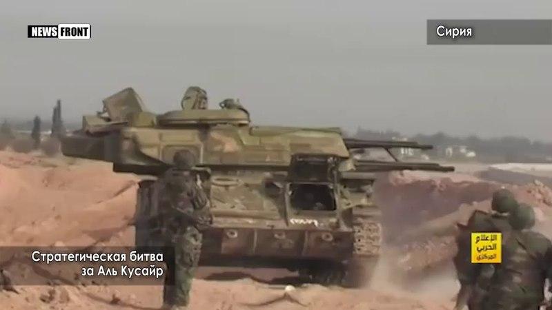Обнародованы уникальные кадры освобождения САА и «Хезболлой» города аль-Кусейр в 2013 году