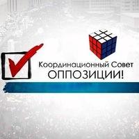 Координационный Совет оппозиции России