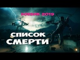 Сильный Боевик 2019 для взрослых!СПИСОК СМЕРТИ Фильмы Боевики 2019 Кино Новинки