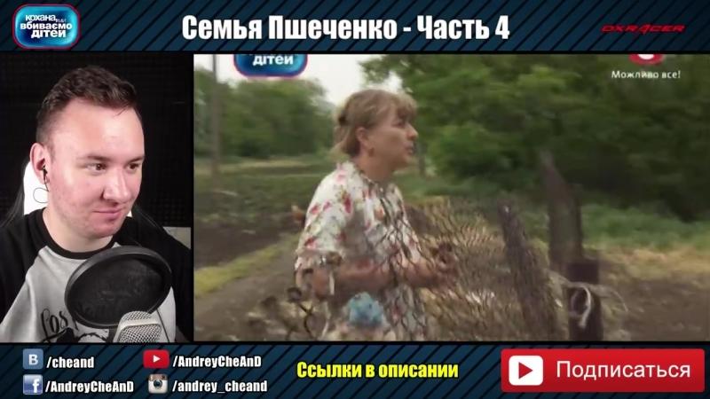 [CheAnD TV - Андрей Чехменок] Ребёнок в 9 лет пришёл домой ПЬЯНЫЙ ► Дорогая мы убиваем детей ◓ Семья Пшеченко ► 4