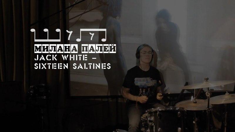 Милана Палей. Jack White - Sixteen Saltines