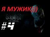 Прохождение игры Slender The Arrival #4
