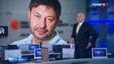 Вести недели. Эфир от 20.05.2018. США дали Украине карт-бланш на расправу над журналистами