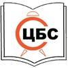 Слободская централизованная библиотечная система