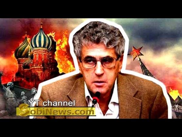 Леонид Гозман: Боюсь, Россия распадется с большой кpoвью. Путин - федерация или империя? SobiNews