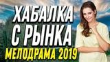 ХАБАЛКА С РЫНКА  смотреть онлайн , отличный фильм , русские мелодрамы , новинки HD
