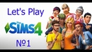Lets PlayThe Sims 4 ВМЕСТЕ С АЛЕСЕЙ ❤ БЛОГЕРШИ ПОКАРЯЮТ МИР №1
