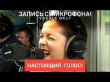 Голос с микрофона Нюша - Чудо (Голый голос)