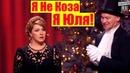 РЖАКА! Как Зеленский Зал Порвал и Тимошенко Обсмеял СМЕШНО ДО СЛЕЗ Вечерний Квартал 95 Лучшее