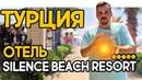Руссо туристо Отель Silence Beach Resort 5* Турция Сиде