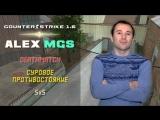 Counter-Strike 1.6 ? 5×5 О них ходят слухи!