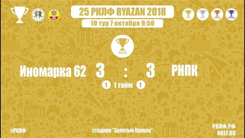 25 РКЛФ Золотой Кубок Иномарка 62-РНПК 3:3
