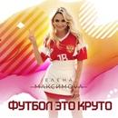 Елена Максимова фото #11