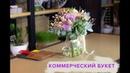 Коммерческий букет Мастер класс по флористике Школа флористики онлайн