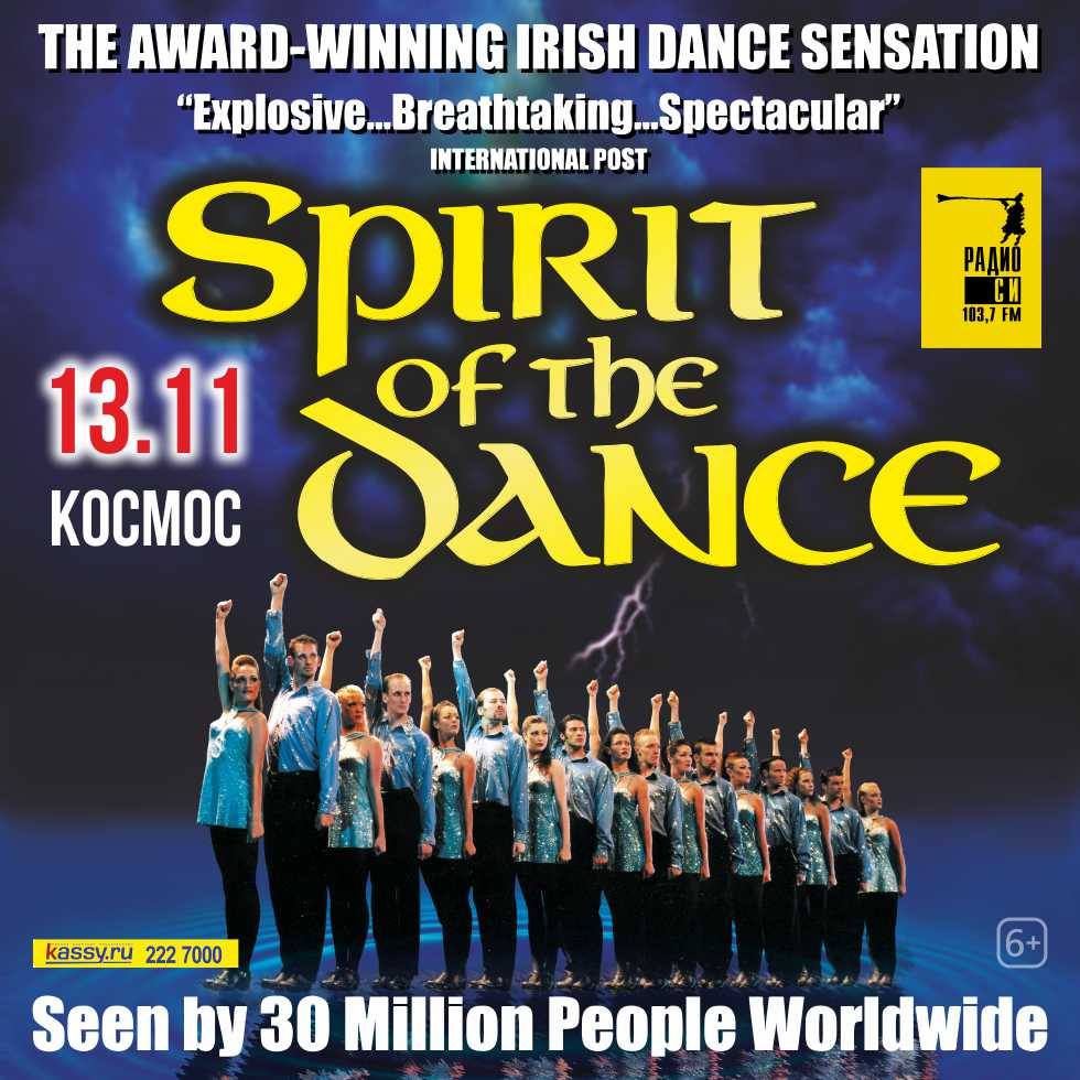Афиша Екатеринбург 13 ноября - Легендарное Шоу SPIRIT OF THE DANCE