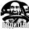 ЗЛОЙ ВОДИТЕЛЬ   ДТП - ЧП Курск