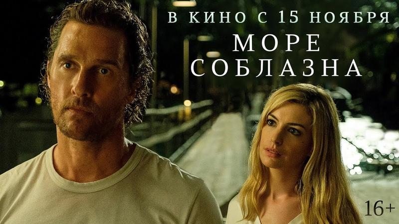 МОРЕ СОБЛАЗНА | Официальный трейлер | В кино с 15 ноября