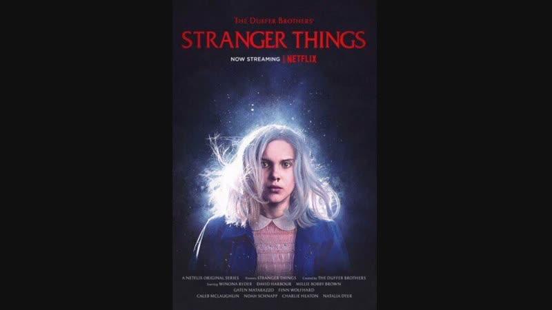 Очень странные дела/Stranger Things (сериал c 2016г-........)3-и сезона, трейлер