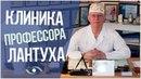 Клиника профессора Лантуха. Офтальмологическая клиника, клиника пластической хирургии. Новосибирск