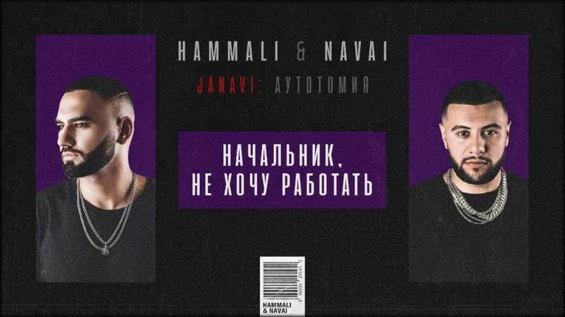HammAli Navai - Начальник, не хочу работать (2018 JANAVI: Аутотомия)