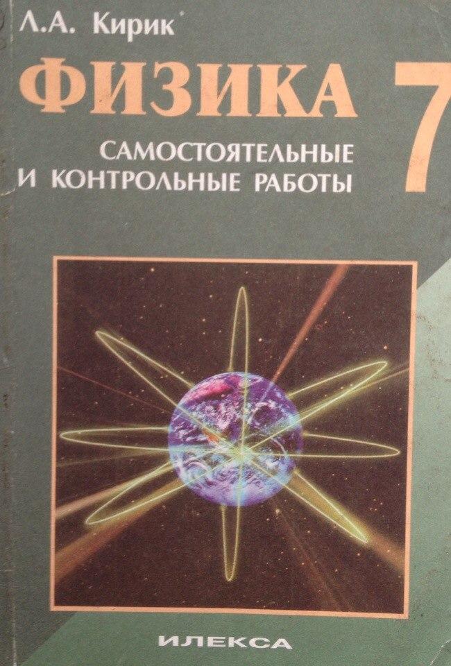 Гдз по физике 7 кирик