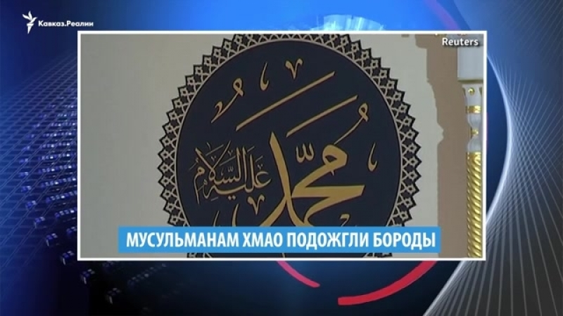 Как ОМОН жёг мусульманам бороды, а в США предлагали взорвать мост Путина
