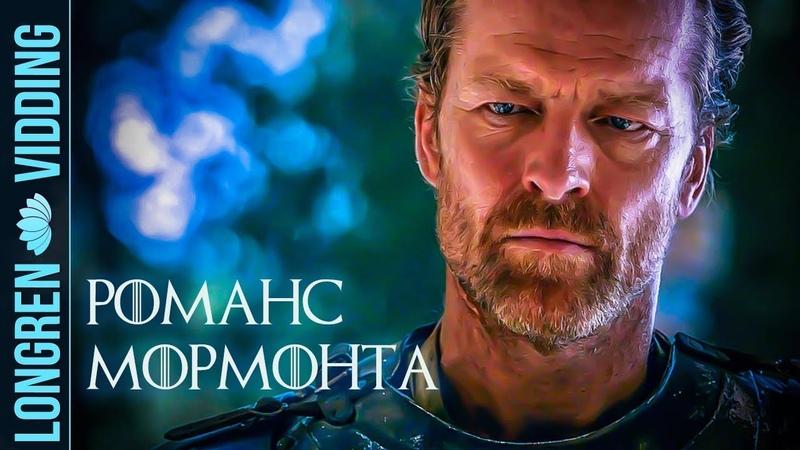 Игра престолов / Романс Мормонта.