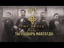 The Order 1886 (Орден 1886): Если ты рыцарь. Ты рыцарь навсегда. Среди равных. Неравенство.