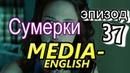 Изучение английского языка по фильмам Symerki 37