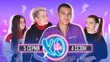 РЕАКЦИЯ ГЕРМАНА НА ПОЦЕЛУЙ МАРИ С ТИМОМ / 4 сезон 5 серия