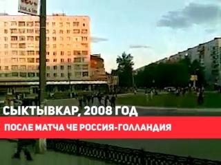 Сыктывкар после матча Россия-Голландия ЧЕ-2008