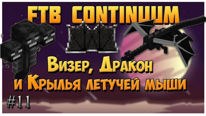 Minecraft FTB Continuum Lets play Майнкрафт с модами 11 Визер, Дракон и крылья летучей мыши
