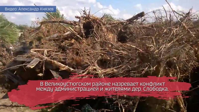 Жителей деревни заваливают кладбищенским мусором