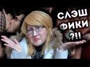 Фанфики – Нормально ли читать слэш фики!!