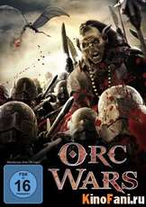войны орков / orc wars / 2013