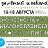 Зелёный Weekend