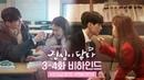 Touch your heart 메이킹이동욱-유인나 광대승천주의♥ 면봉의탄생 강의실데이트 비5461