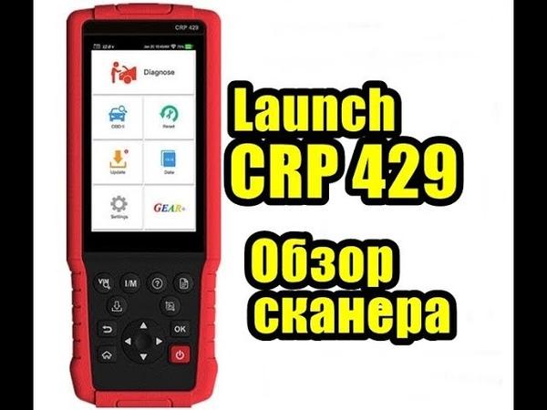 Launch CRP 429 обзор функций