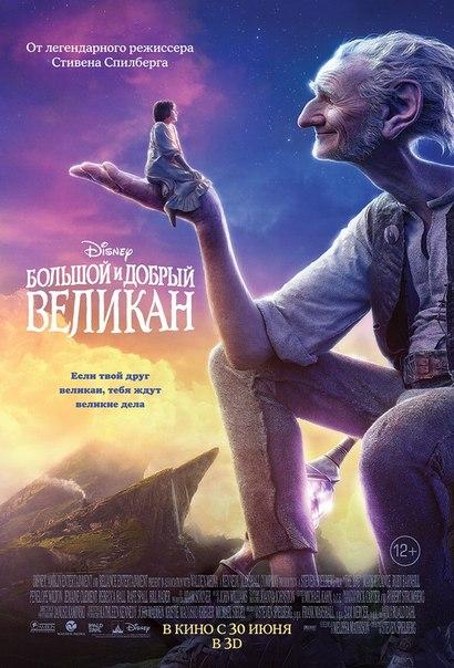 Большой и добpый вeликaн (2016)