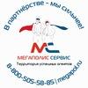 "НП ""Корпорация риэлторов ""Мегаполис-Сервис"""