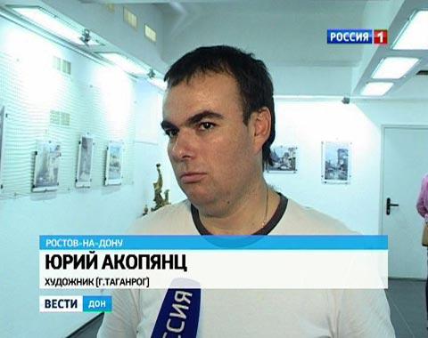 Таганрогский художник Юрий Акопянц показал ростовчанам выставку «Акварели между нот»