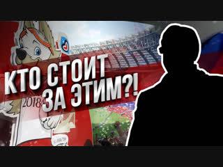 Кто стоит за лучшим ЧМ в истории футбола?!